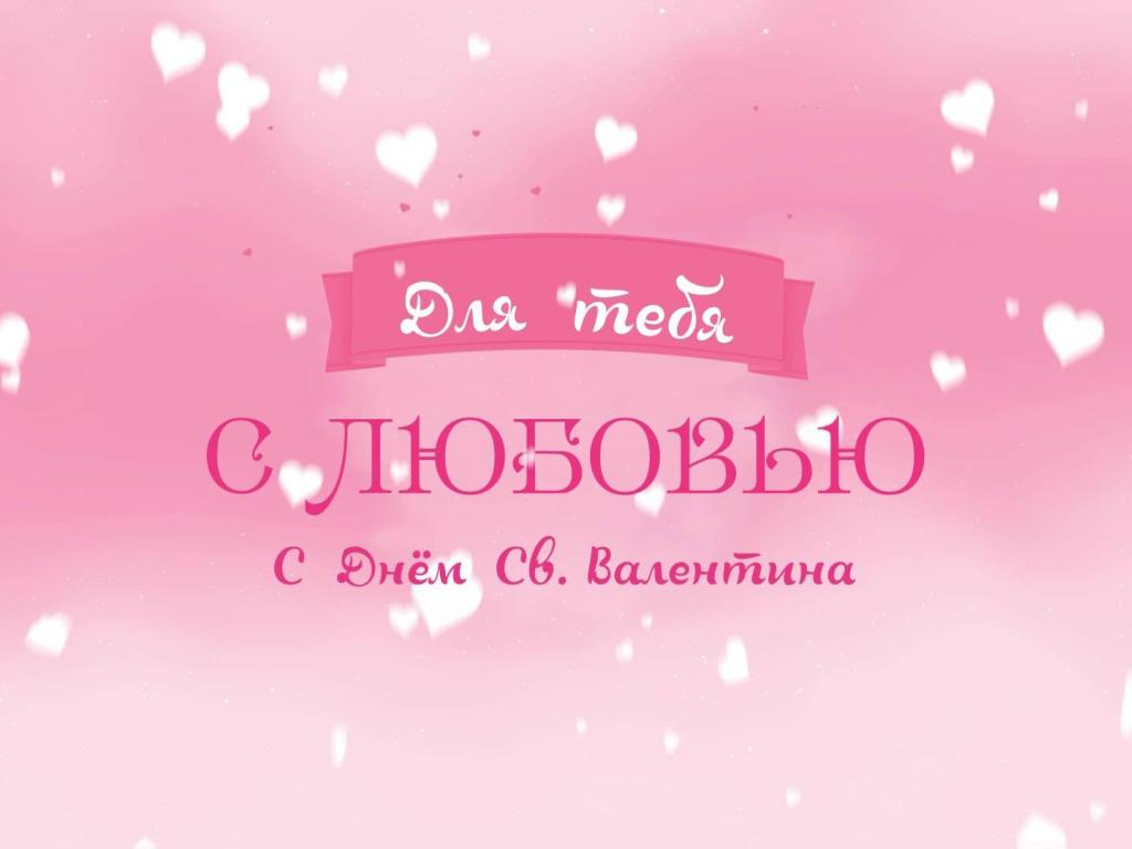знакомства на день любви