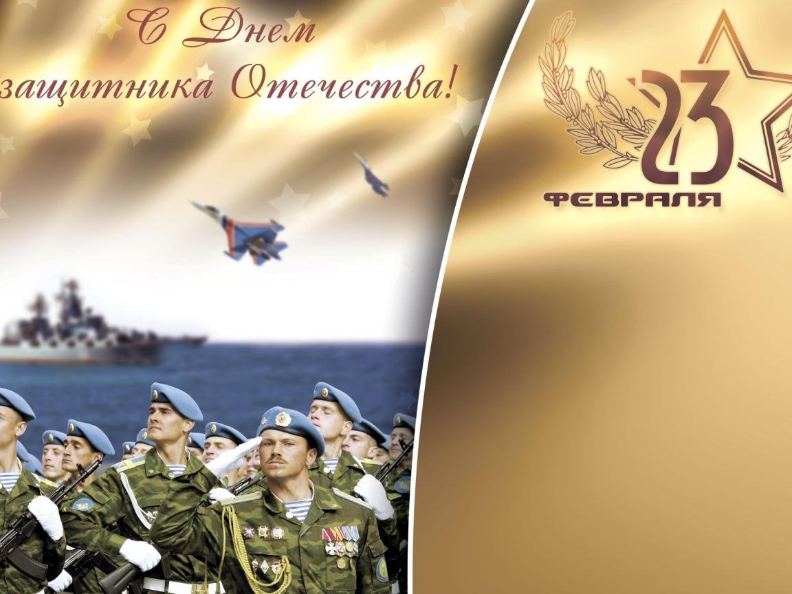 Поздравительная открытка к 23 февраля шаблон, открытки поздравления