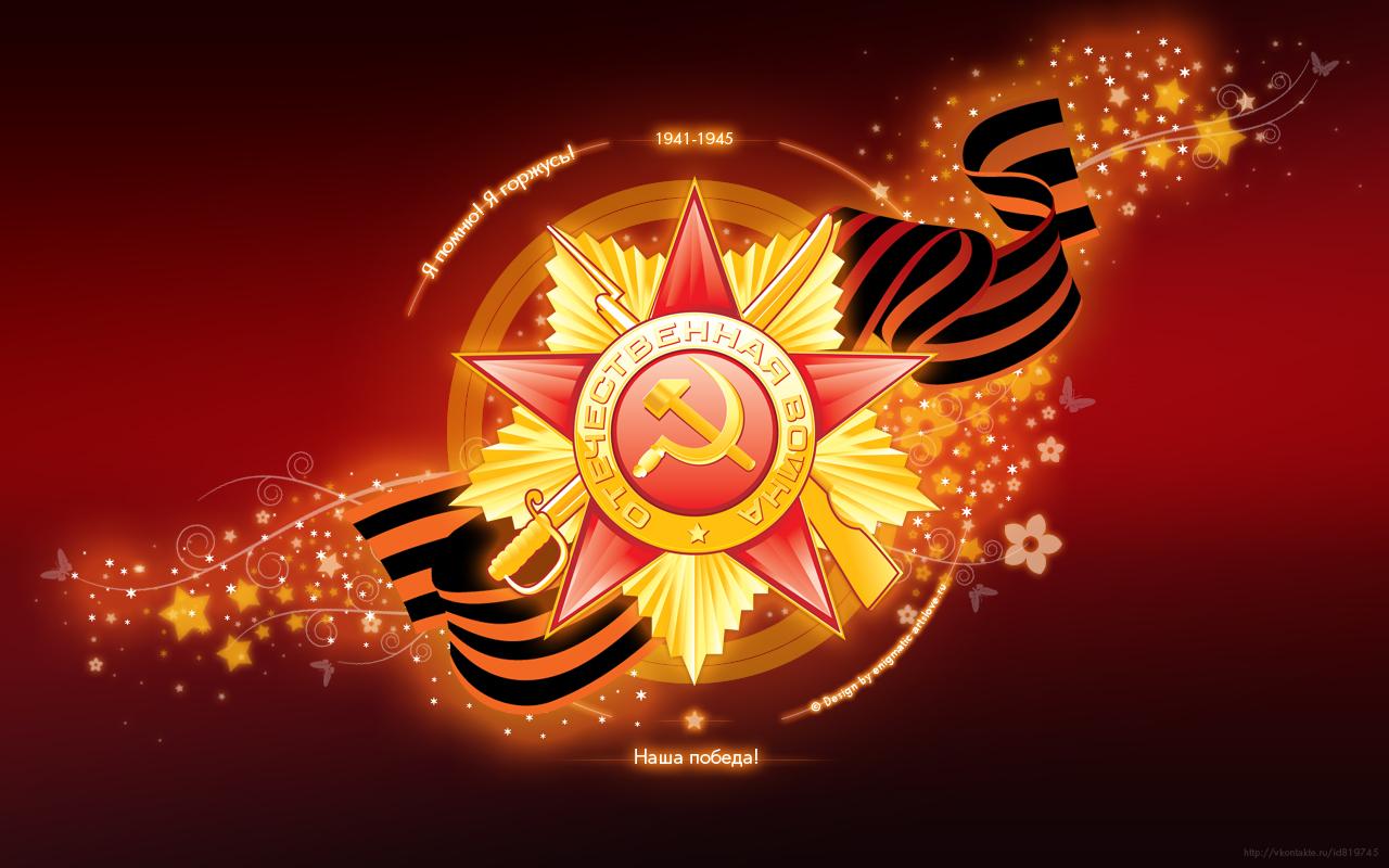 Праздники - День победы - День Победы 9 Мая