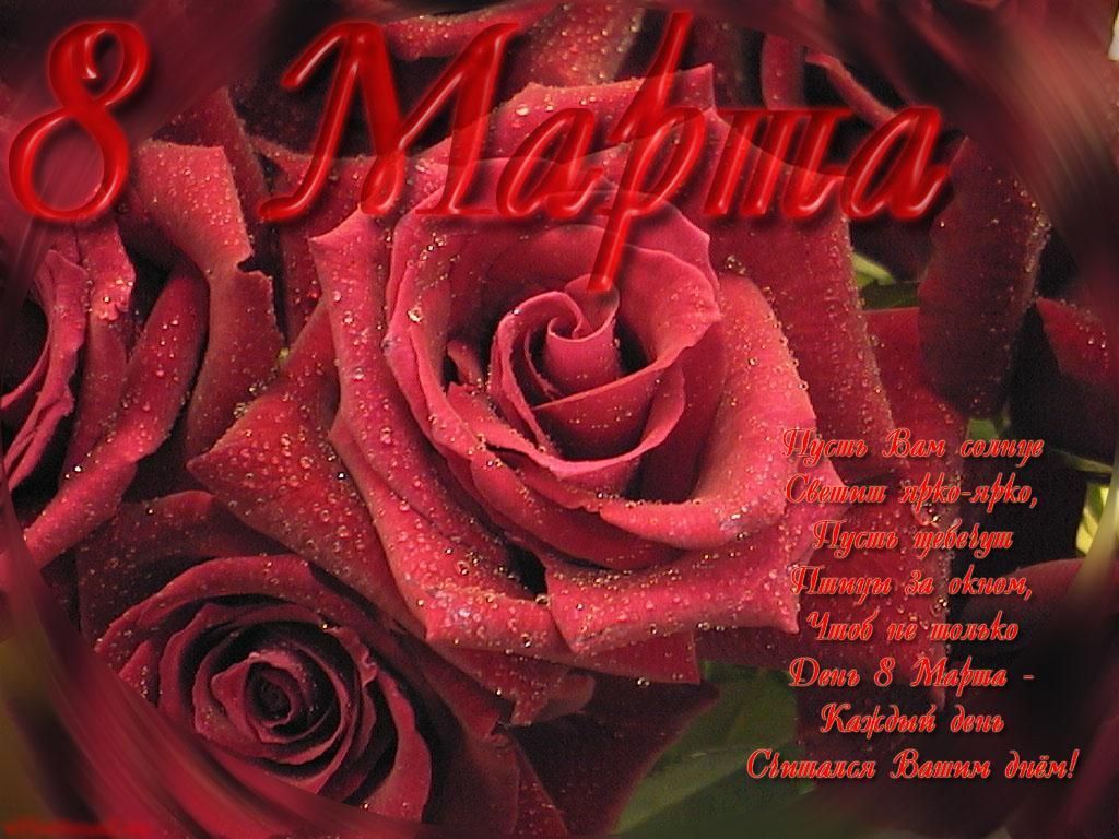 Храни, фото открытка любимой на 8 марта