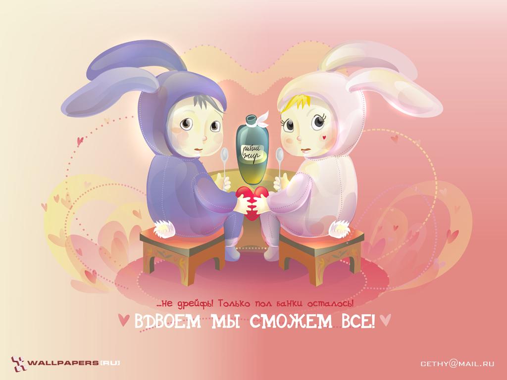 Обои любовь и зайцы