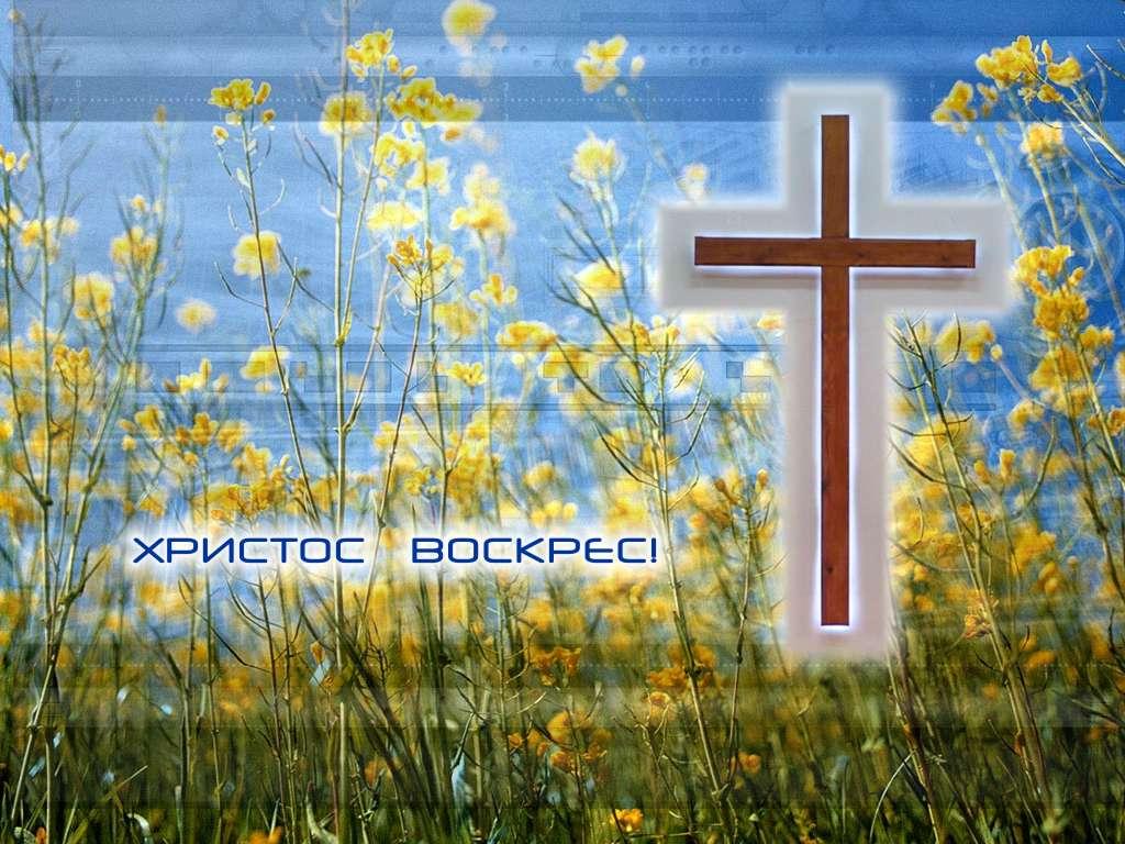 Надпись, христианские картинки поздравления с пасхой