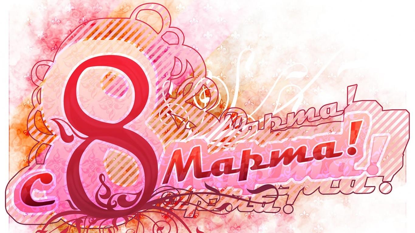 Картинка с 8 марта без надписей, годовщиной свадьбы лет