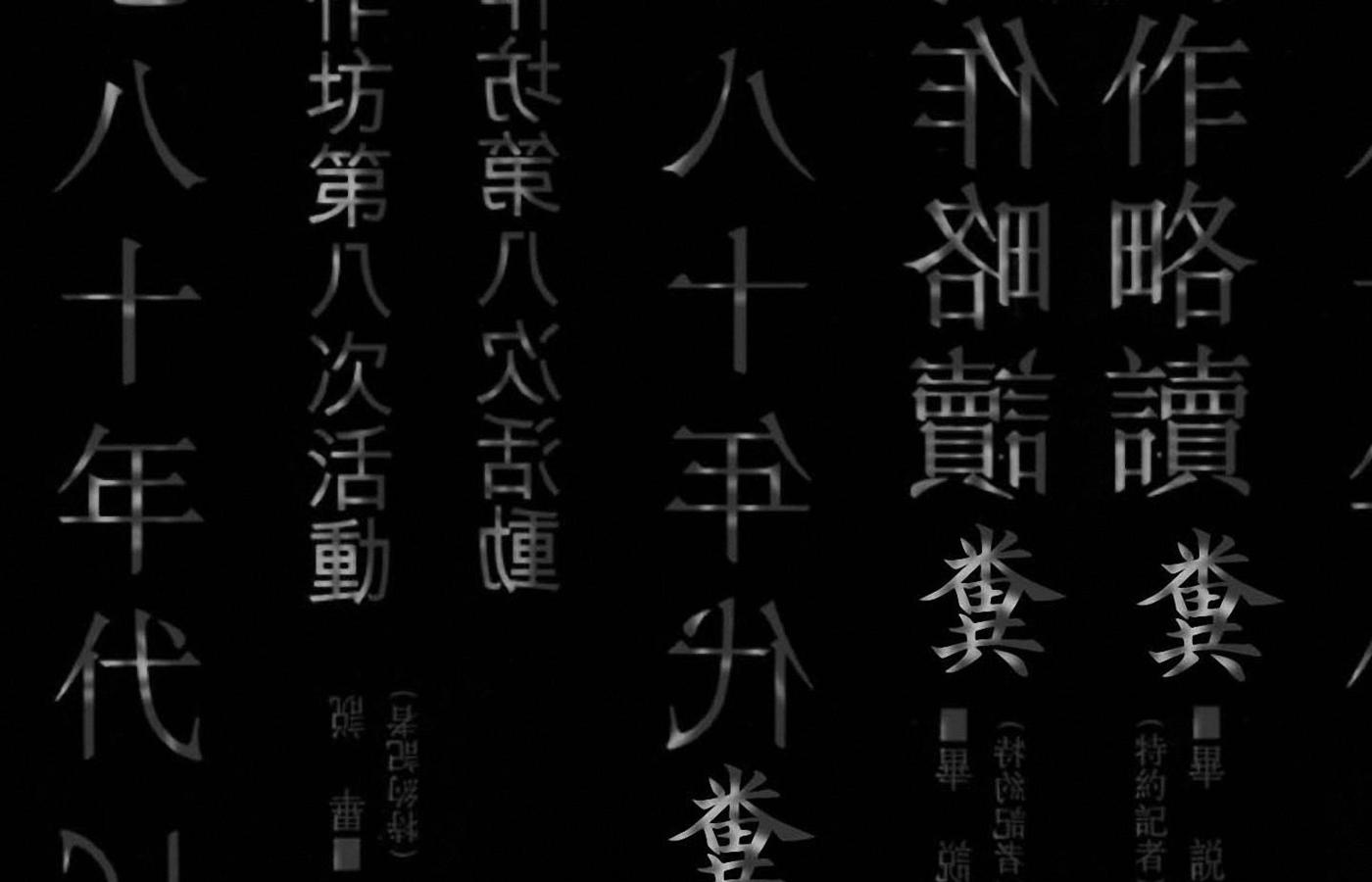обои на рабочий стол с японскими иероглифами подобрать