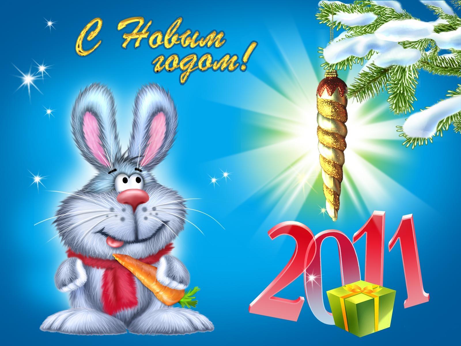 Поздравления на новый год в год зайца