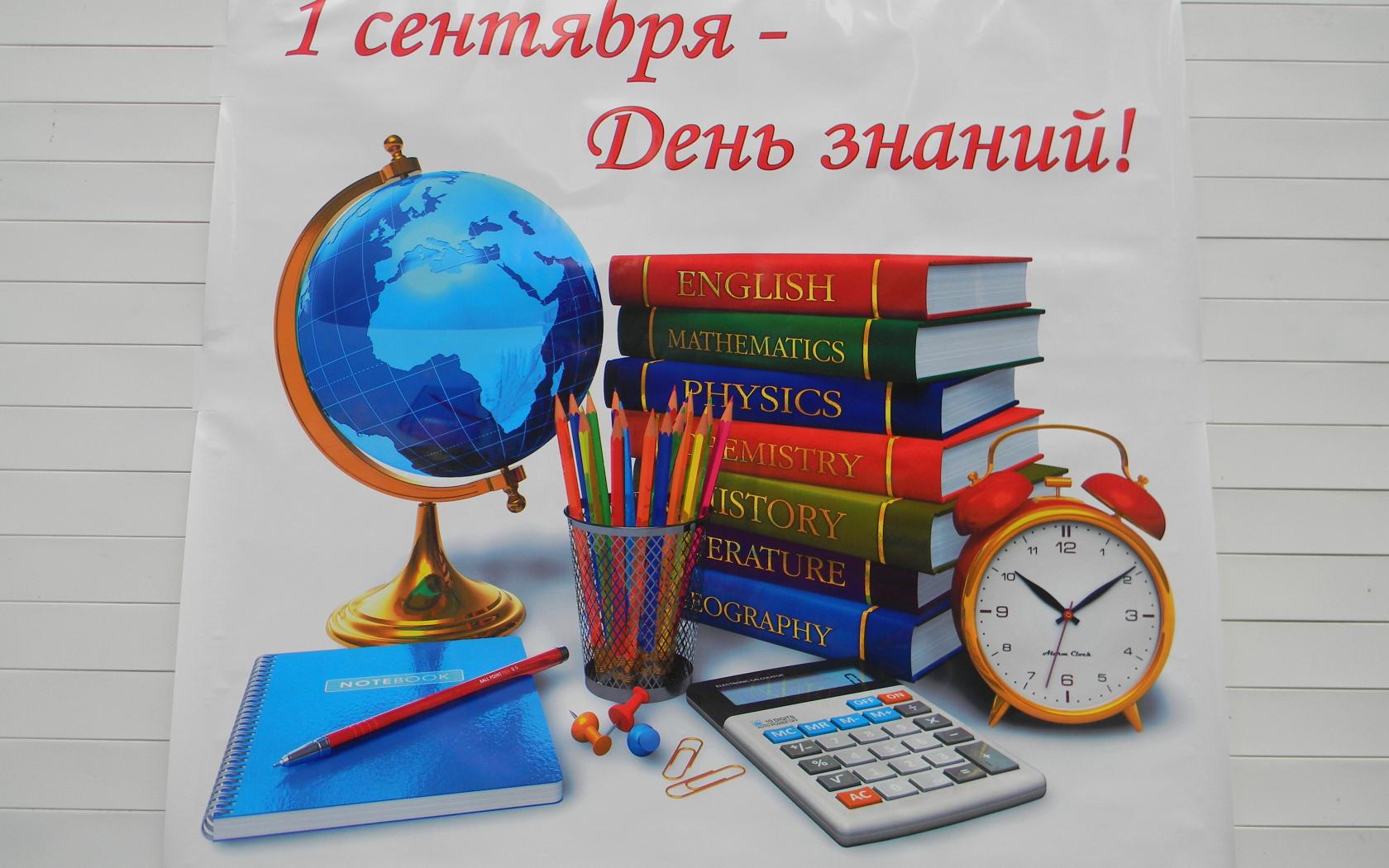 Поздравления с 1 сентября (с днем знаний) в прозе - Поздравок 34