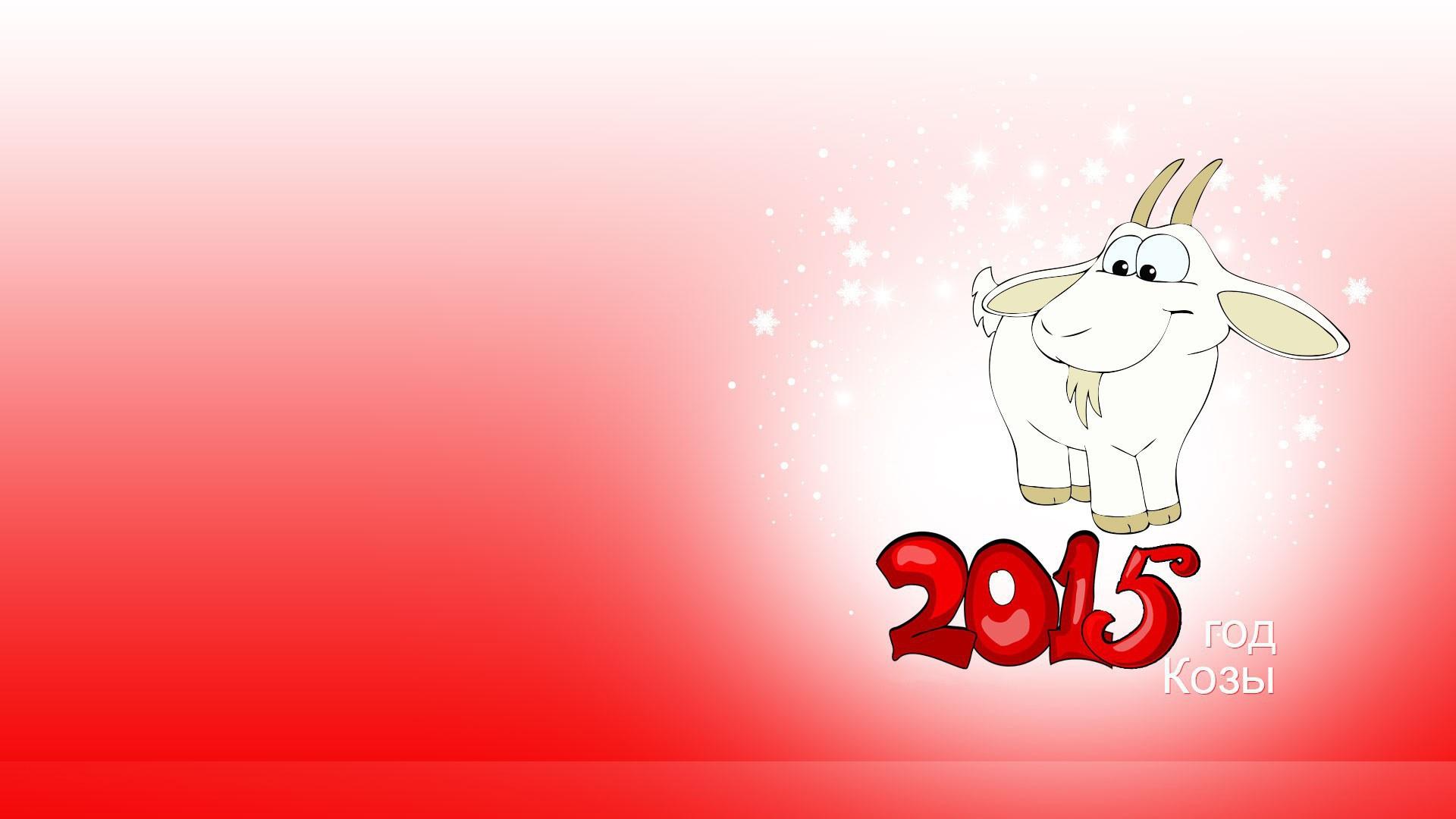 Открытки на 2015 года, тему рождество