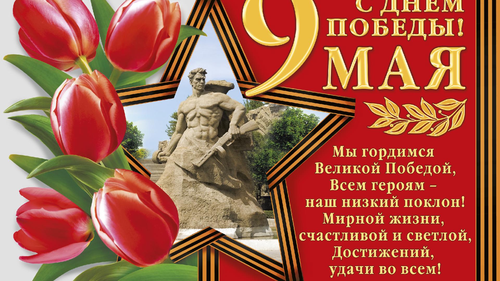 Открытки к 9 мая с надписью, днем рождения