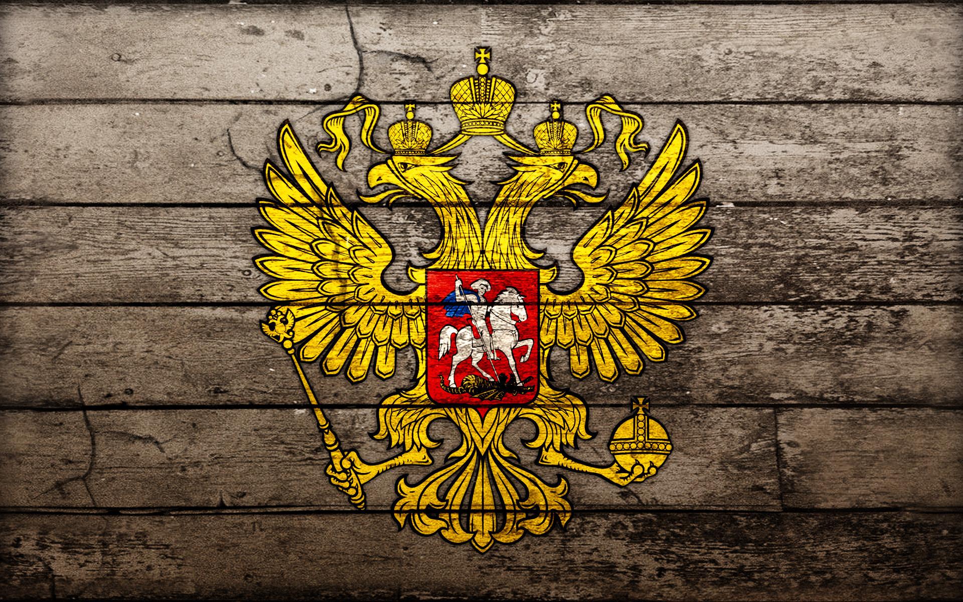 флаг и герб россии большая картинка вопросы интересуют каждую
