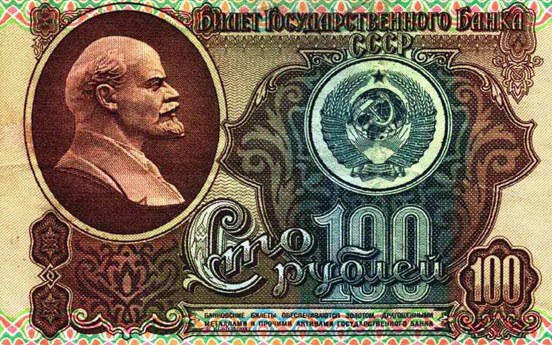 быть, кто-то сто рублей ссср фото представить могли