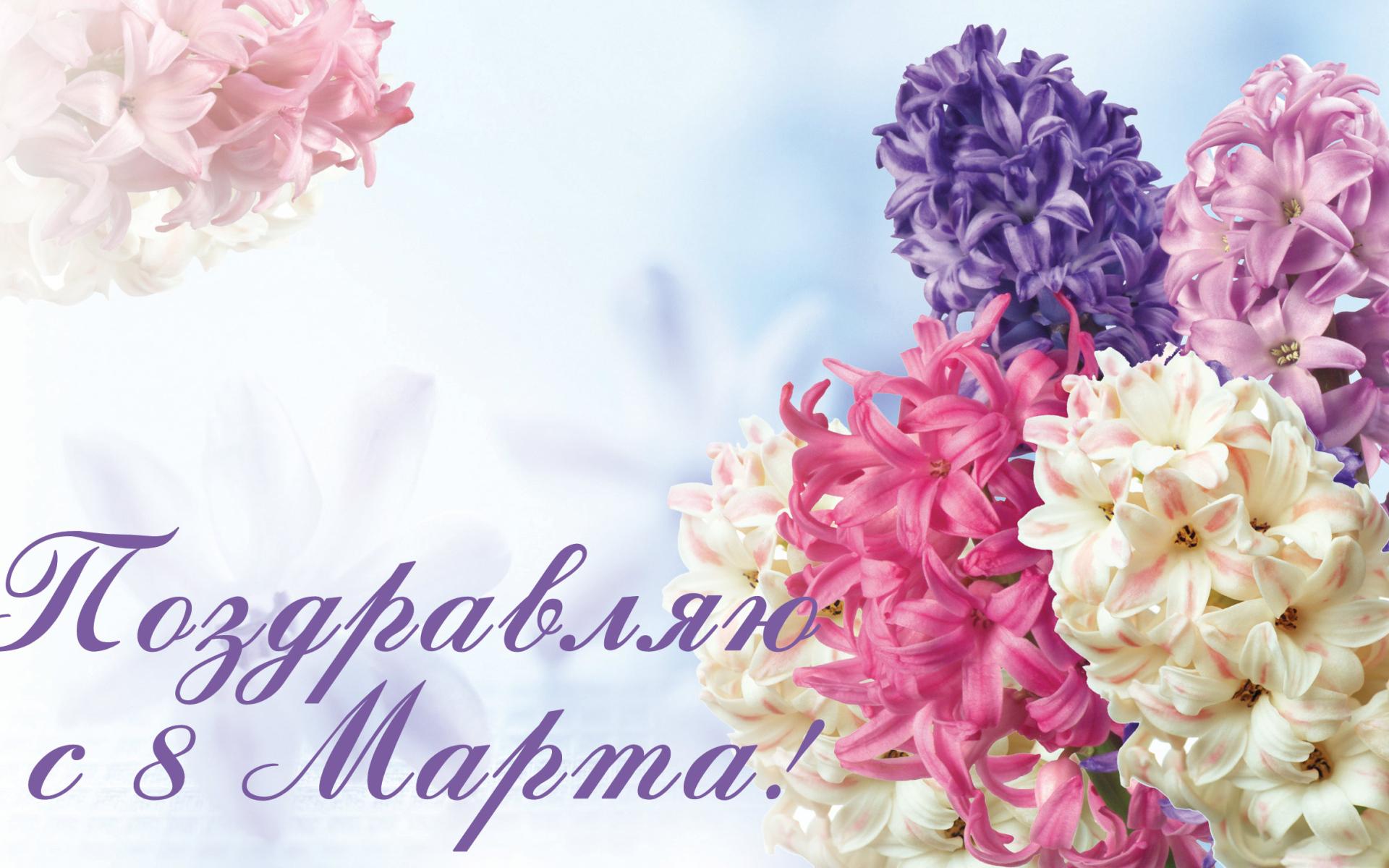 Открытки пожеланием, красивые открытки с 8 марта с поздравлением хорошим качеством фото