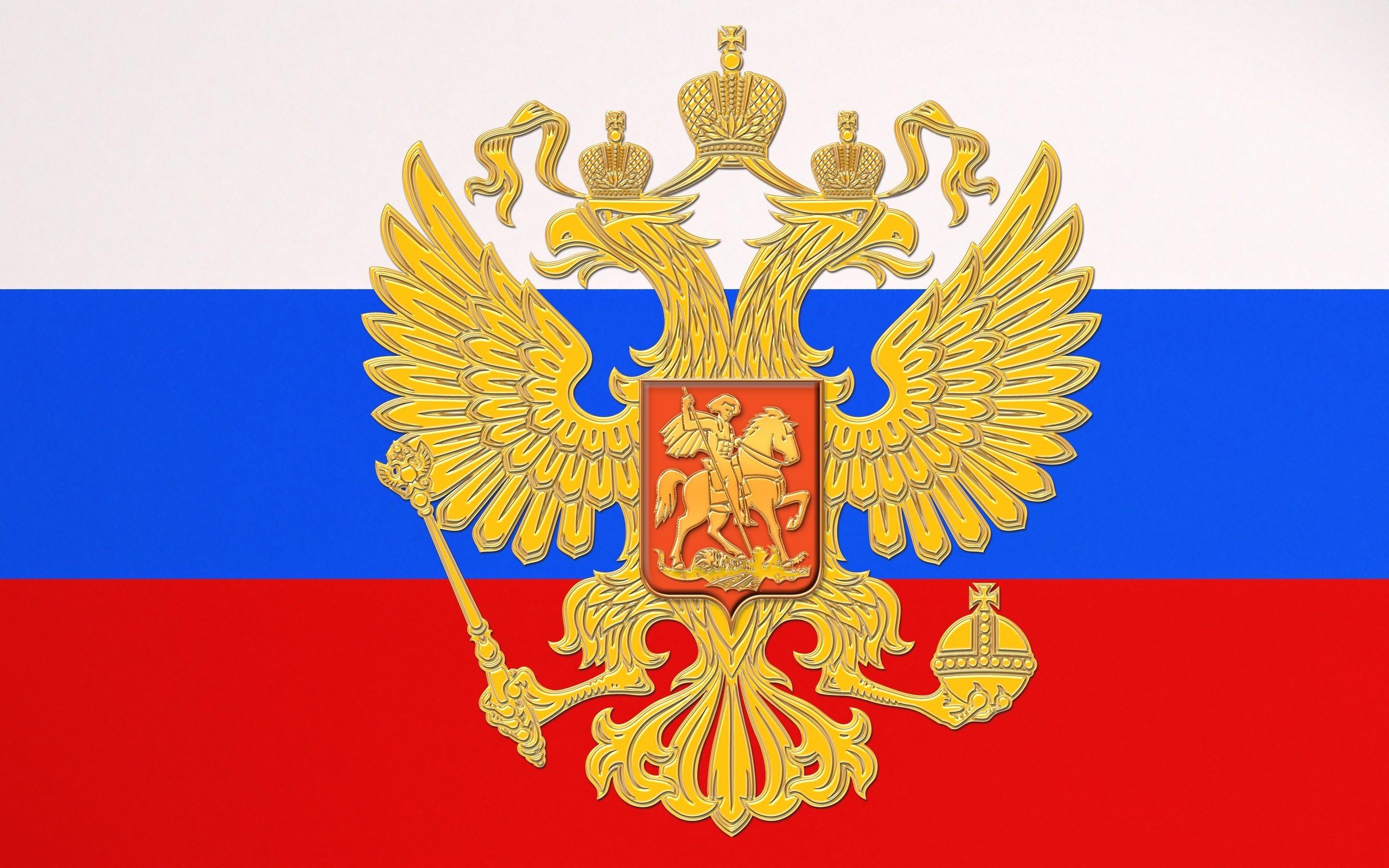 флаг и герб россии большая картинка посредников лице