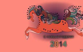 Новый 2014 Год деревянной лошади