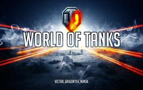 World of Tanks: взгляните на мир танков