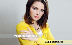 Красивая актриса Елизавета Боярская