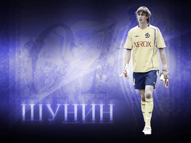 Обои динамо москва футбольный клуб о клубе чайной культуры москва