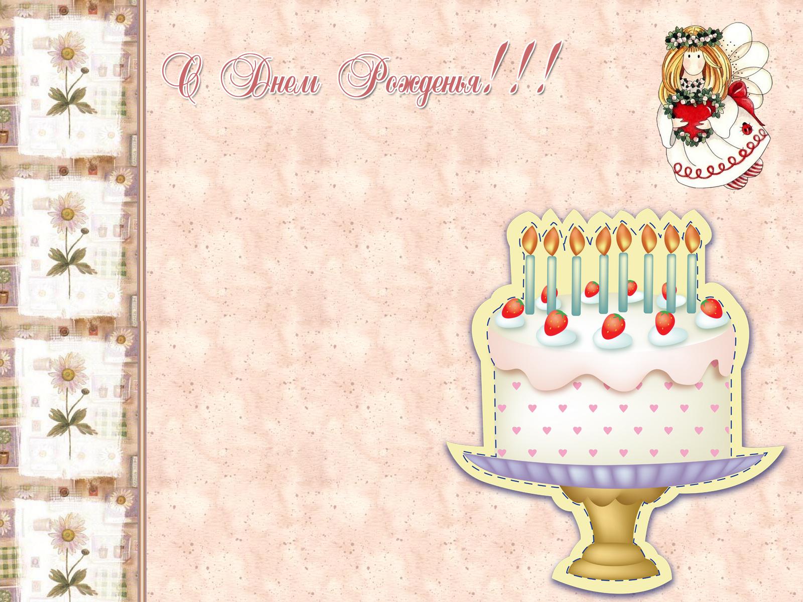 Картинка с тортом для открытки