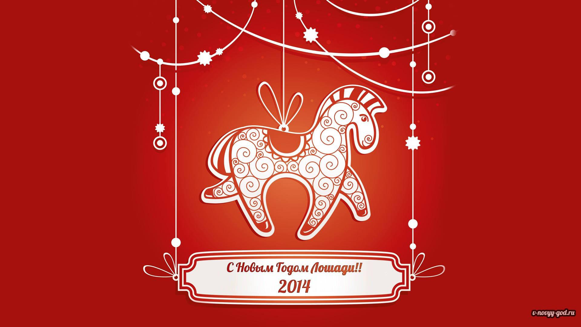 Сценарий на новый год лошади