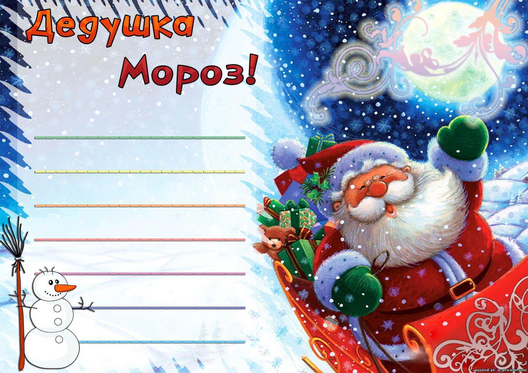 Новогодние картинки для письма деду морозу распечатать