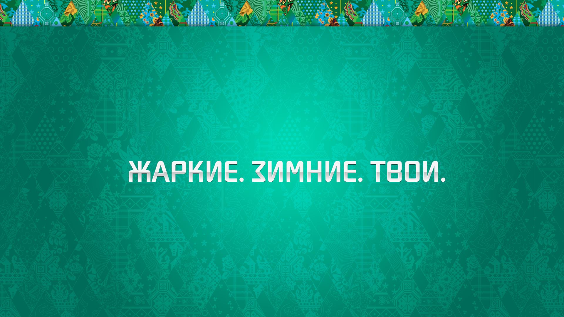 Winter Olympics 2014 In Sochi Light Sea Green Color