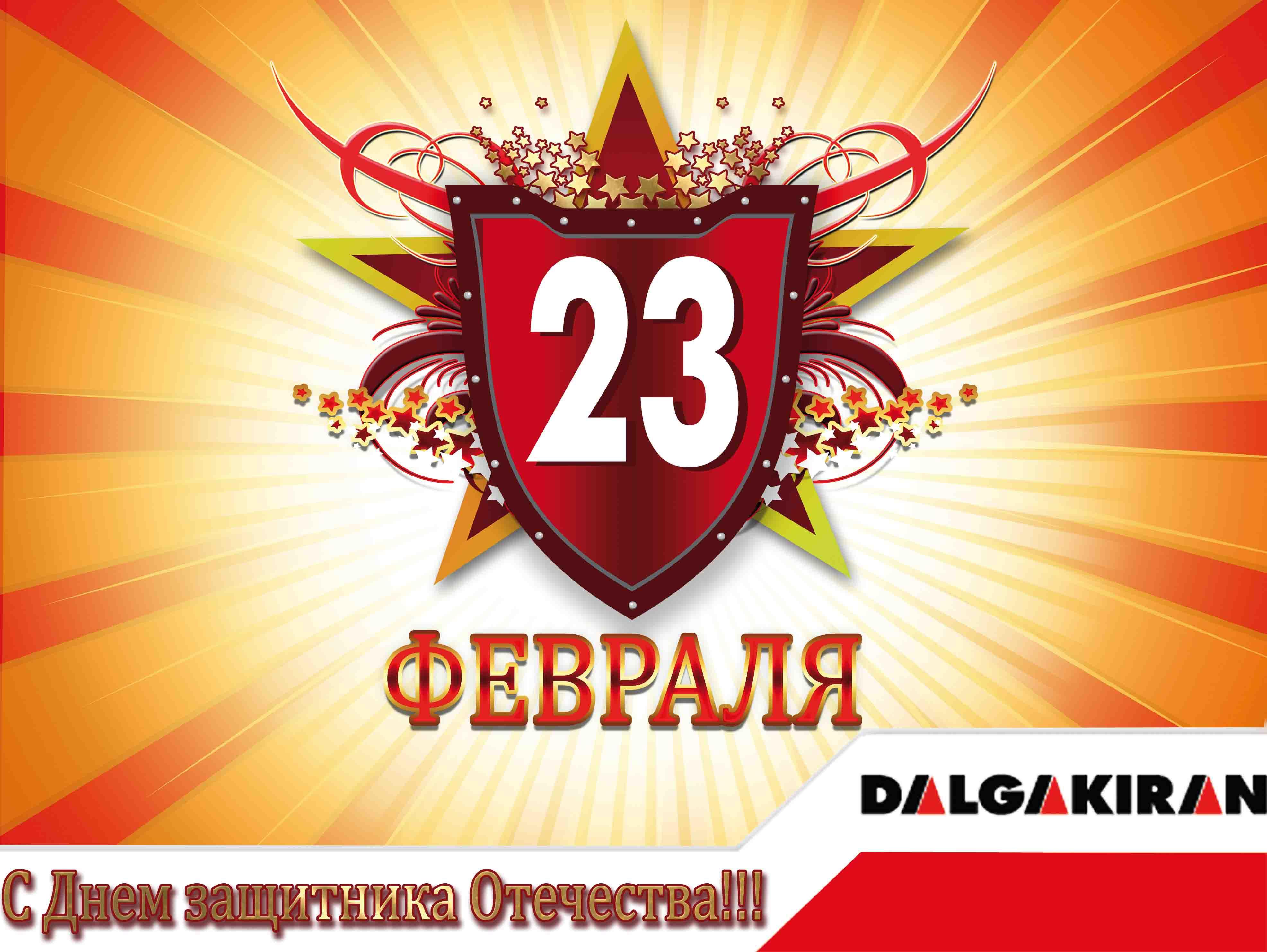 Открытка с 23 февраля на компьютер, рождения ирина открытки