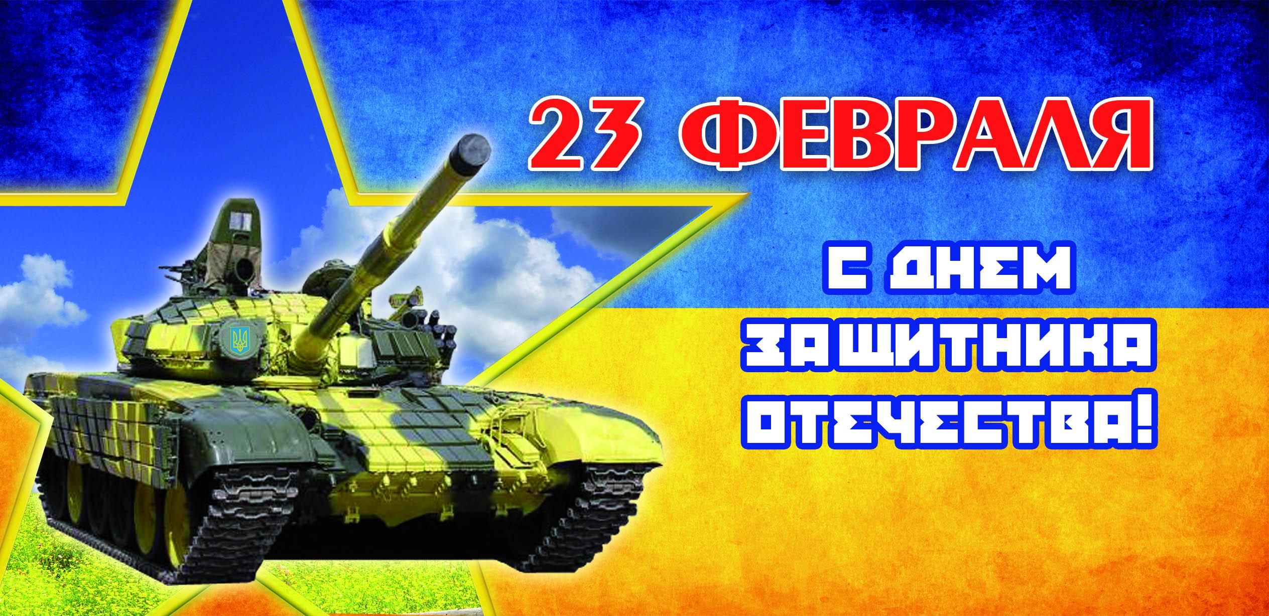 Поздравления с 23 февраля танкистам картинки