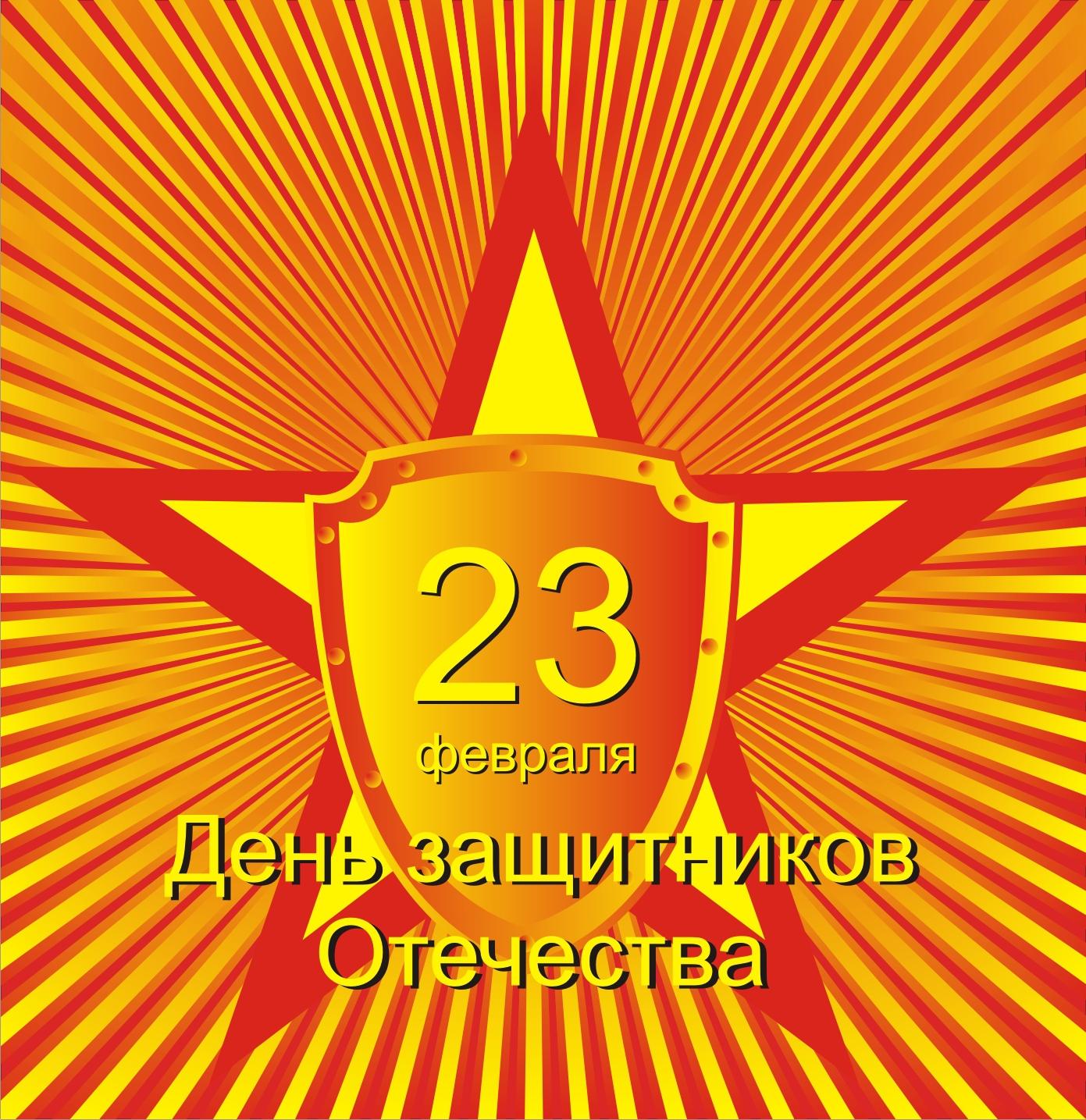 Акция открытка для защитника отечества