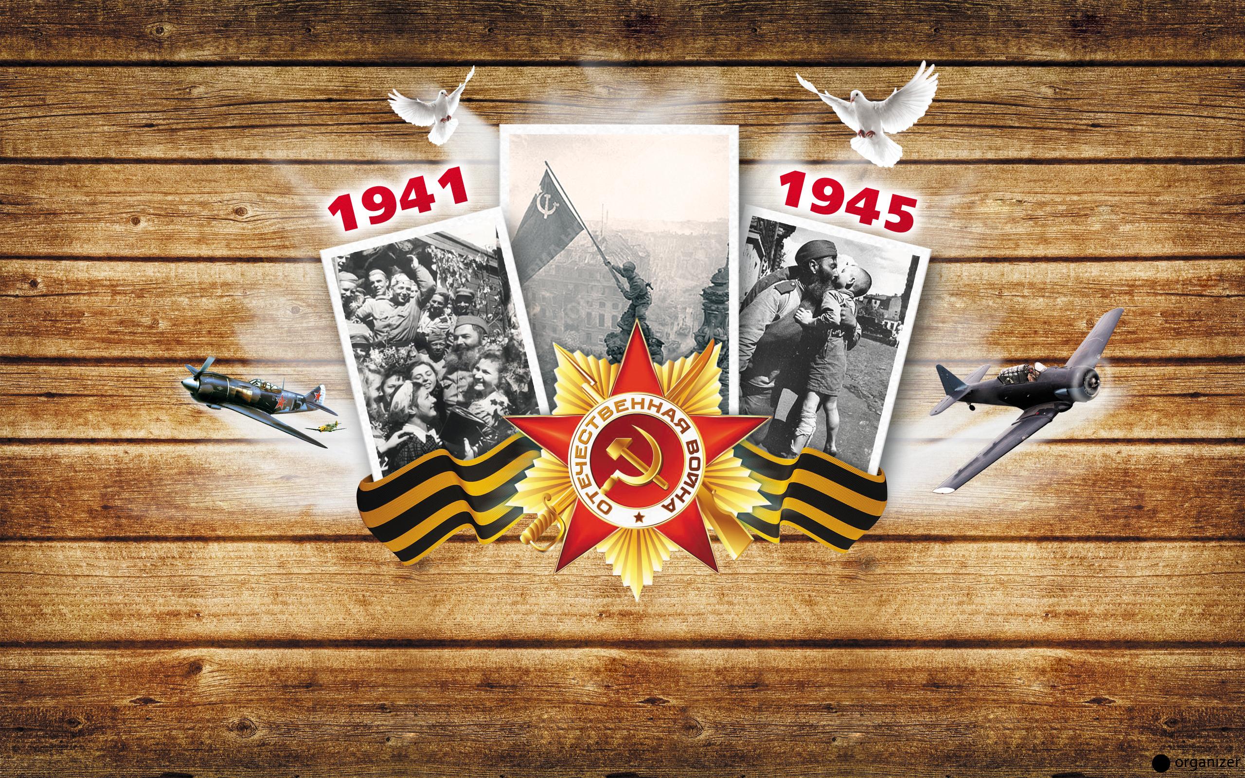 Картинки для рабочего стола 70 летие победы