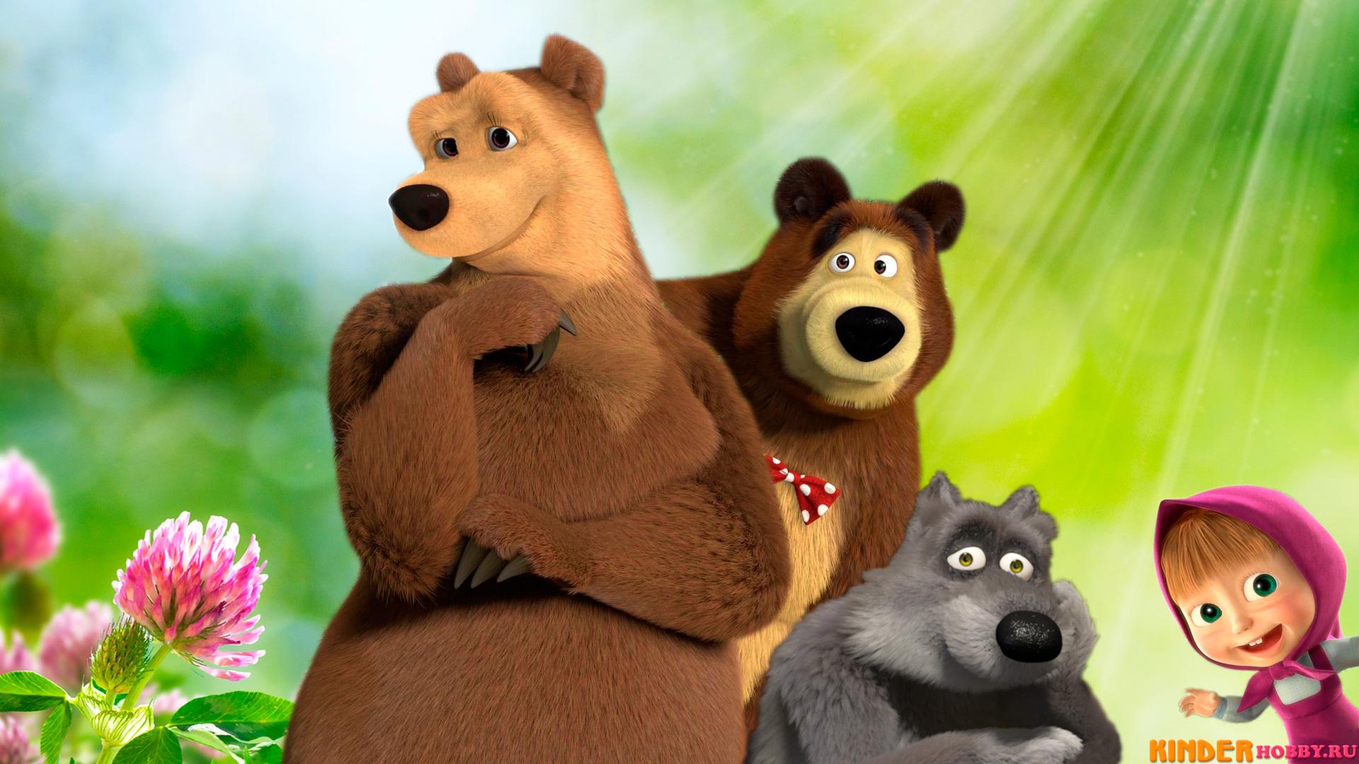 Рождения мужчин, картинка маша и медведь