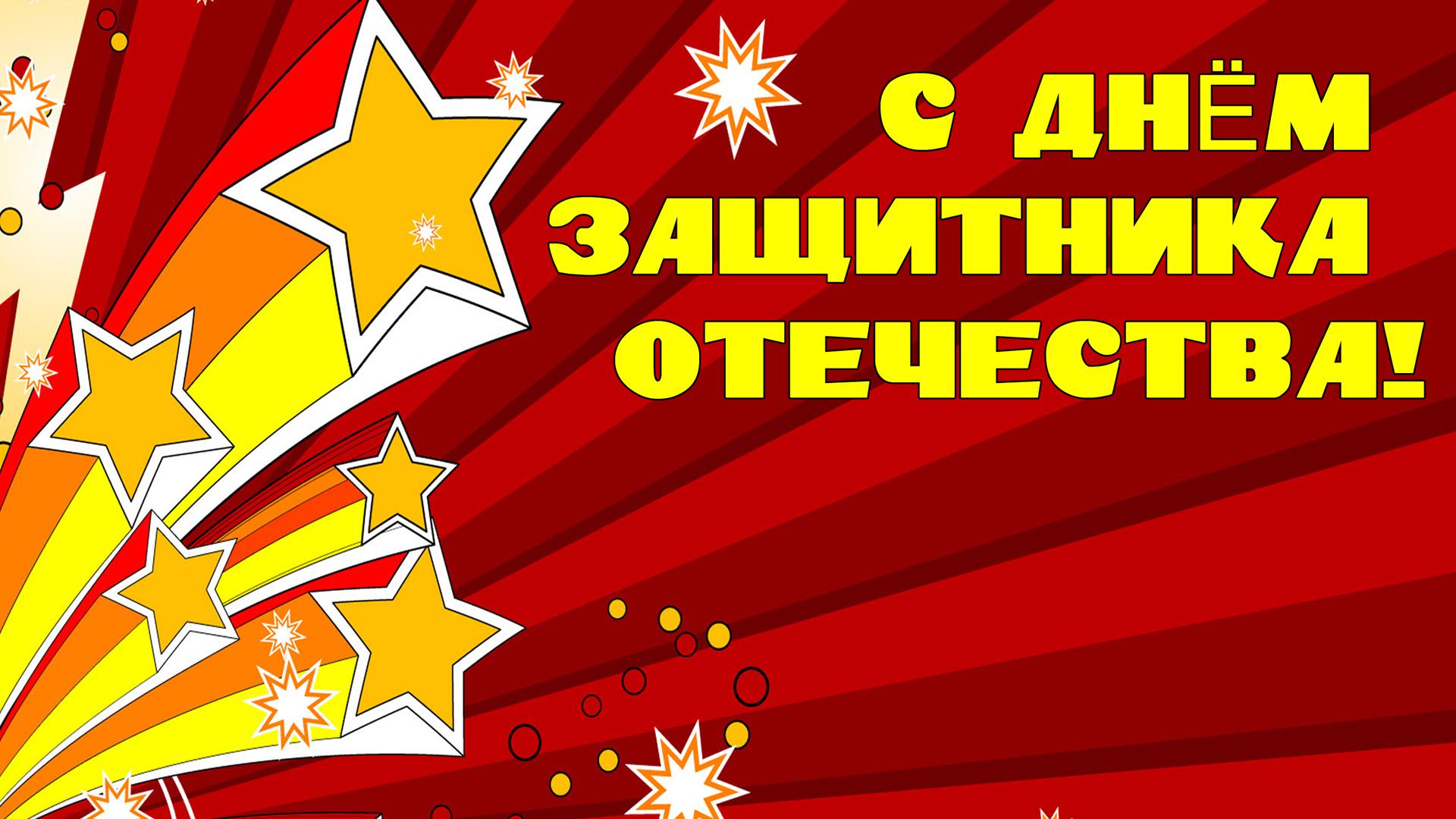 Поздравительные открытки к дню защиты отечества