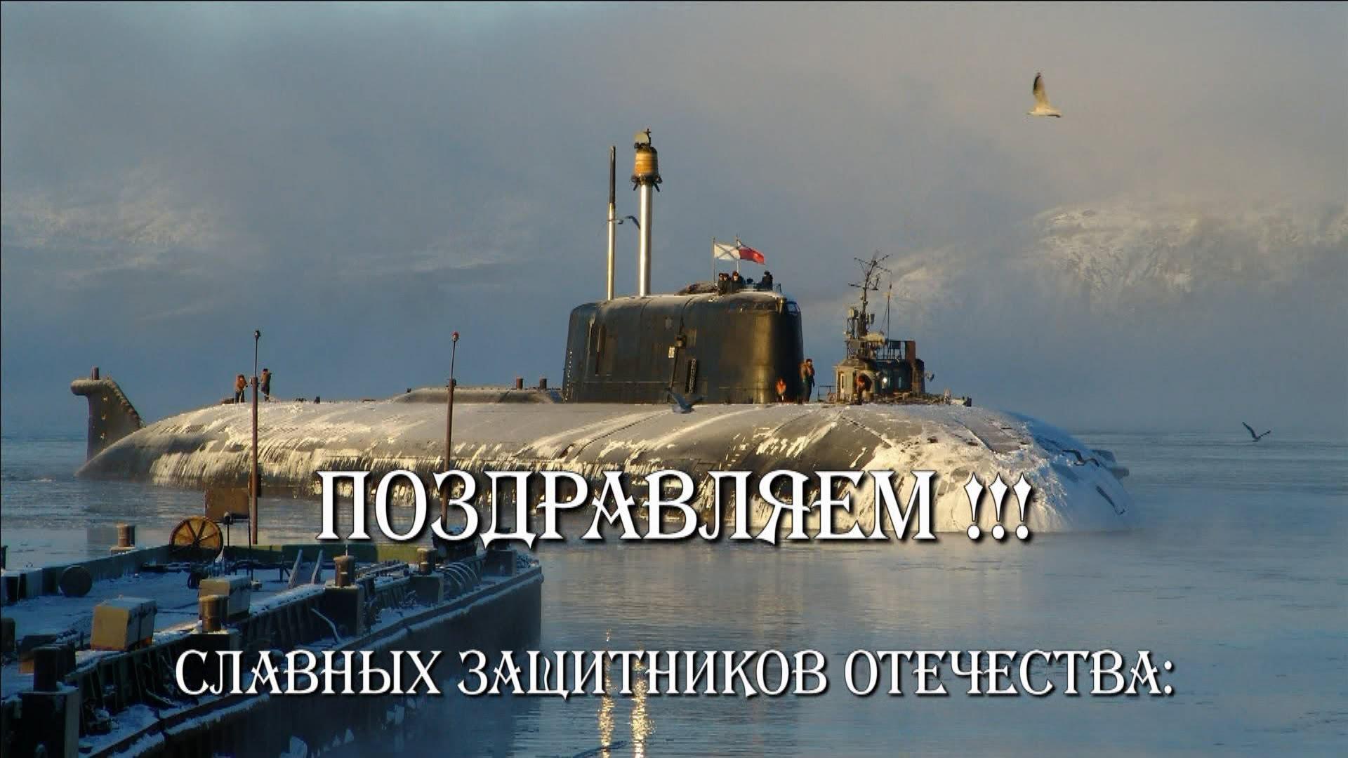 23 февраля подводная лодка