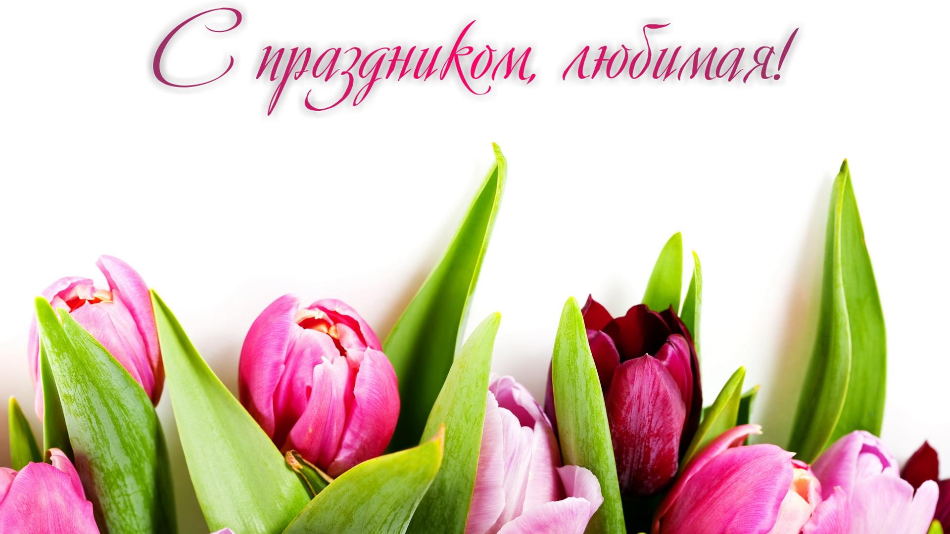 Поздравление с 8 марта картинки мужчины 393