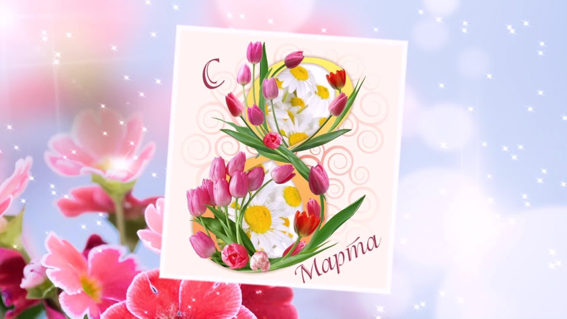 Года, лучшие поздравительные открытки с 8 марта