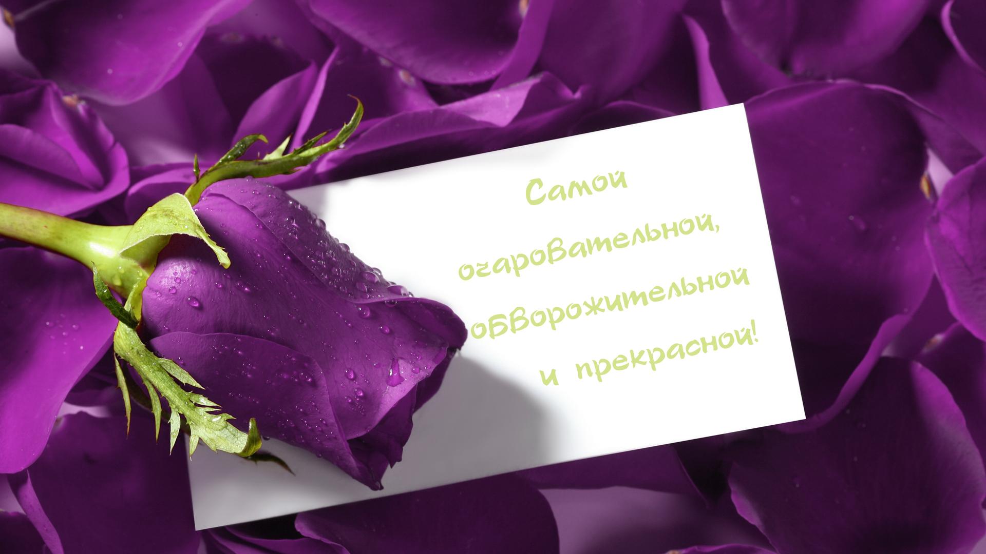 Поздравительные открытки любимой девушке