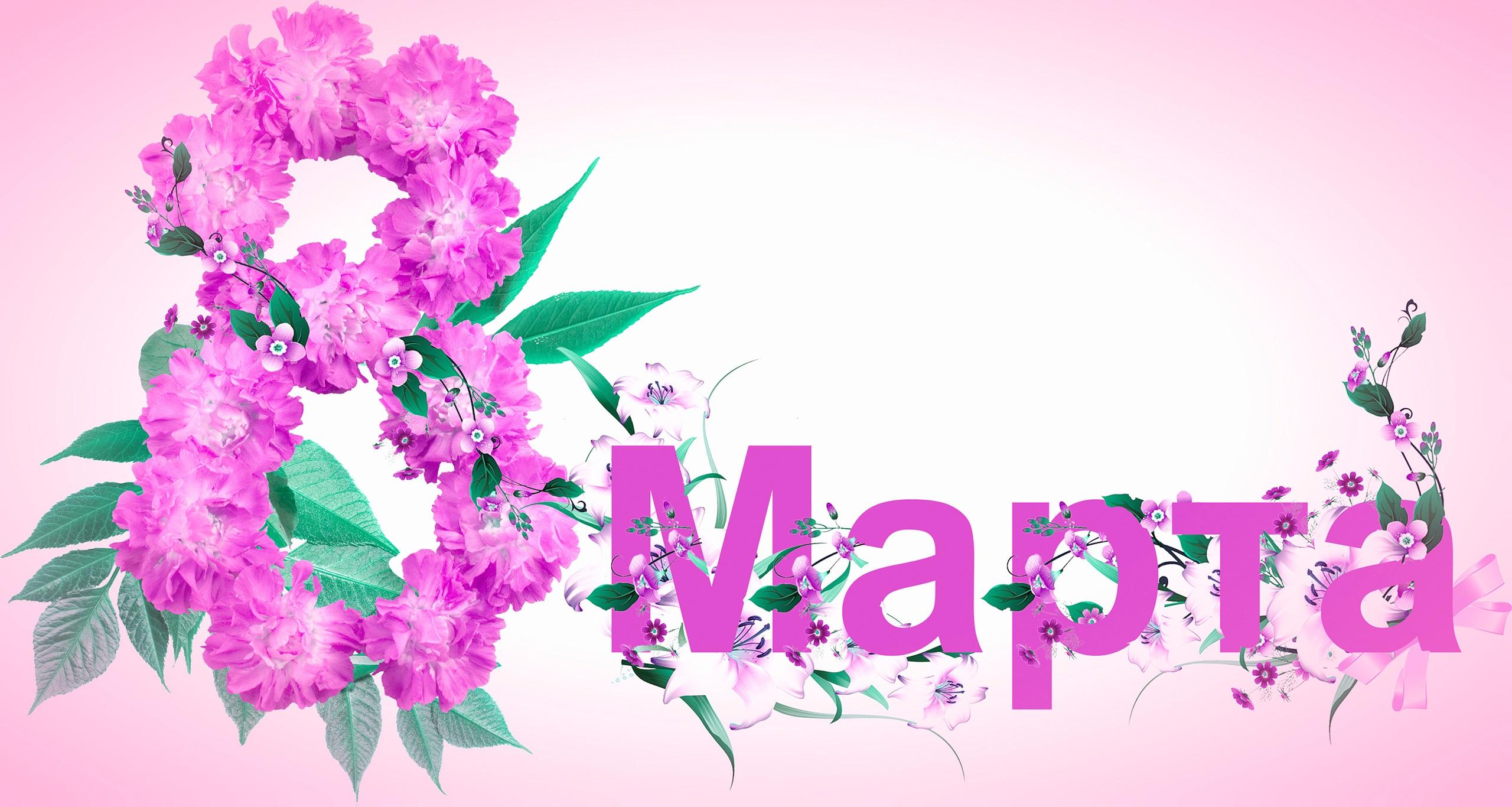 Картинка с надписью 8 марта международный женский день, для алексея