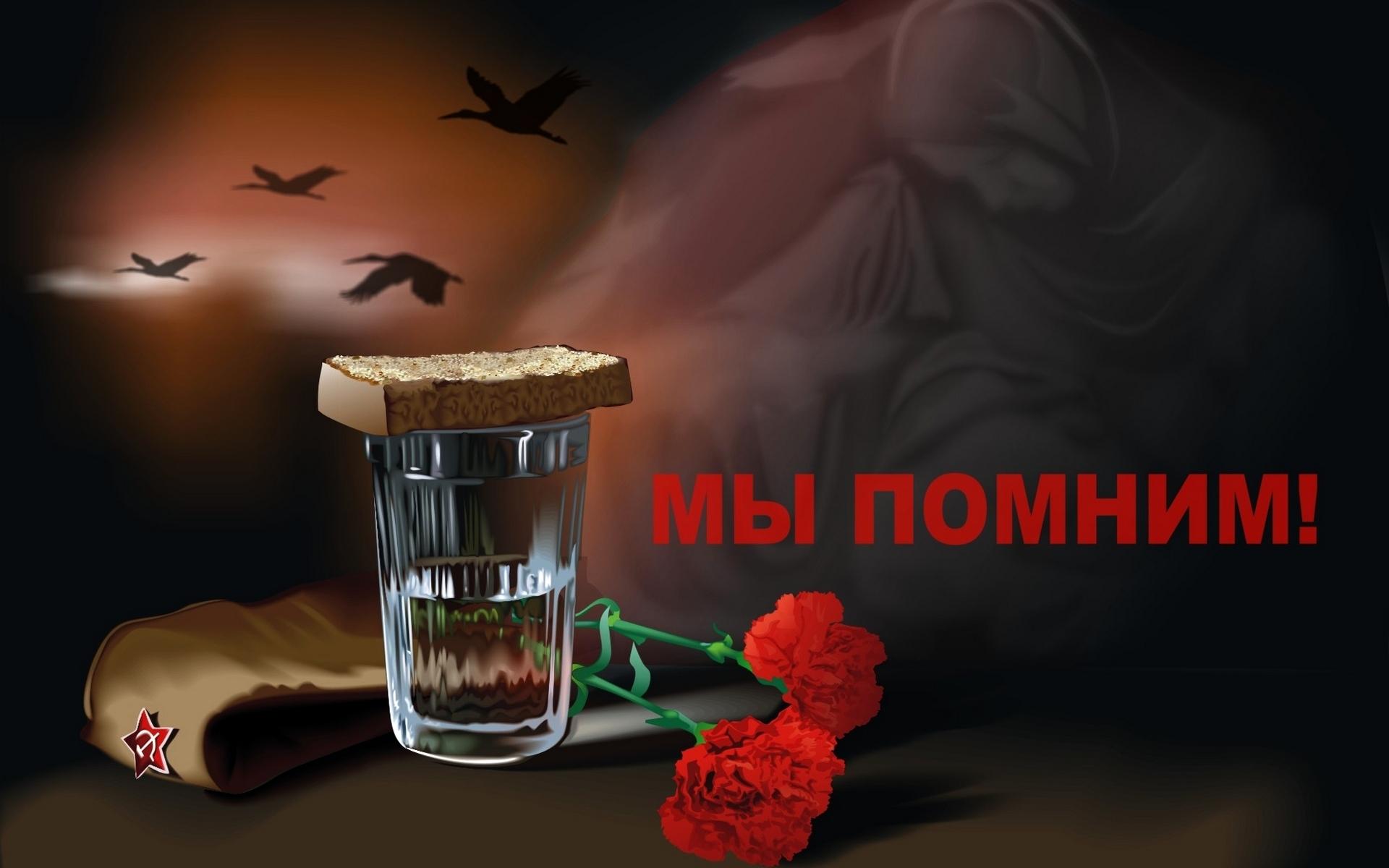 Живые Открытки на День Памяти и Скорби - Бесплатные Открытки на 93