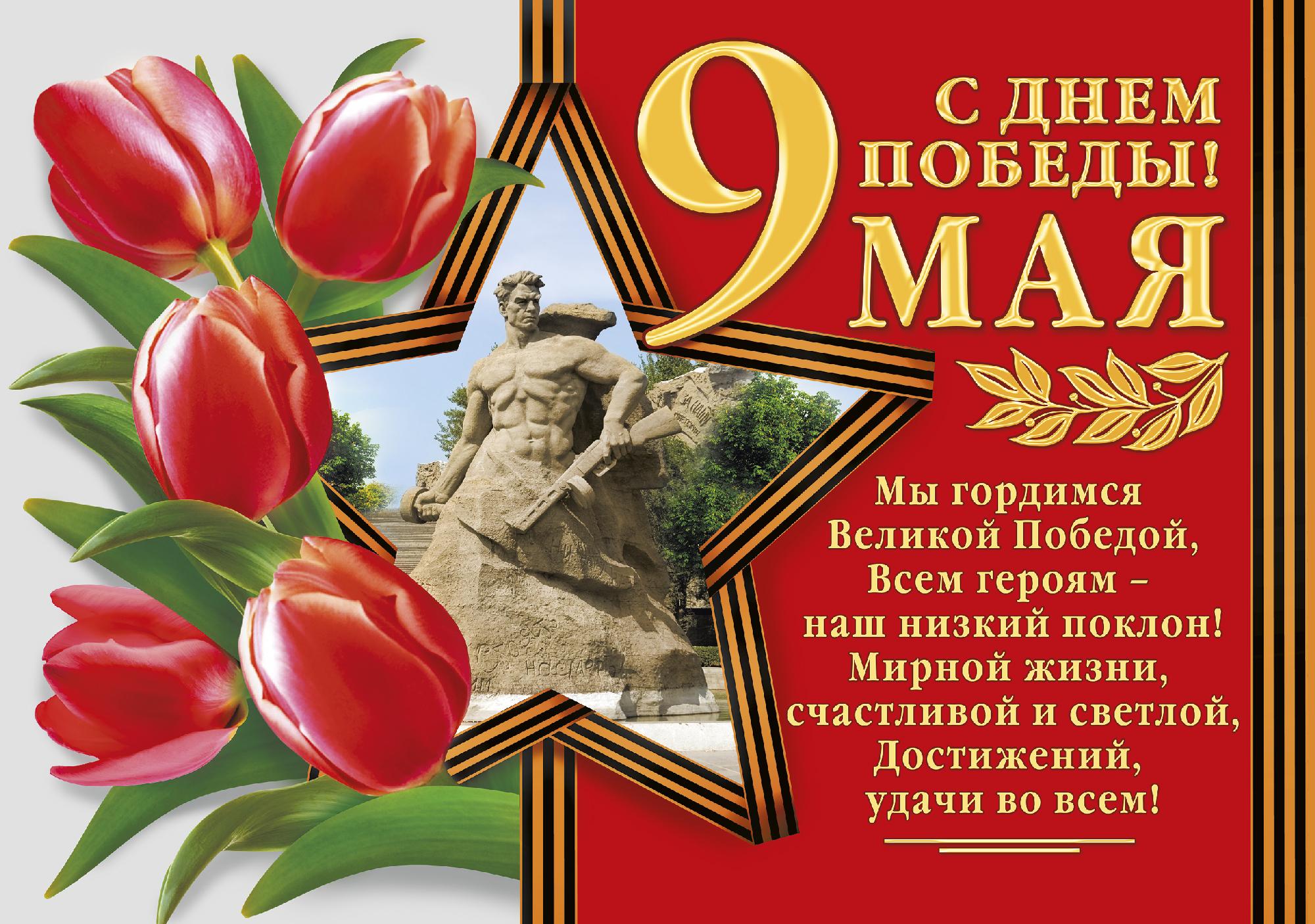 Картинки по запросу День Победы.