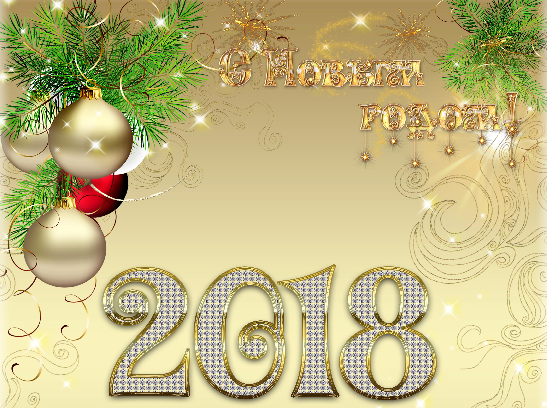 Новогодние открытки 2018
