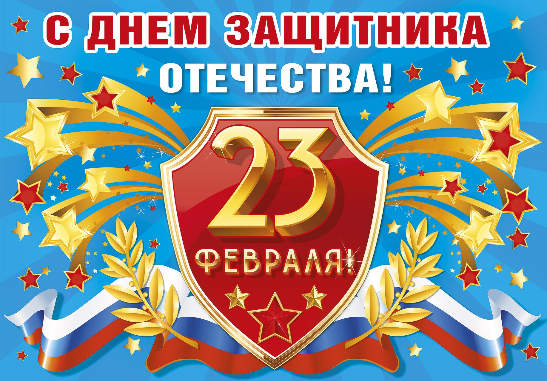 Картинки с праздником защитник отечества