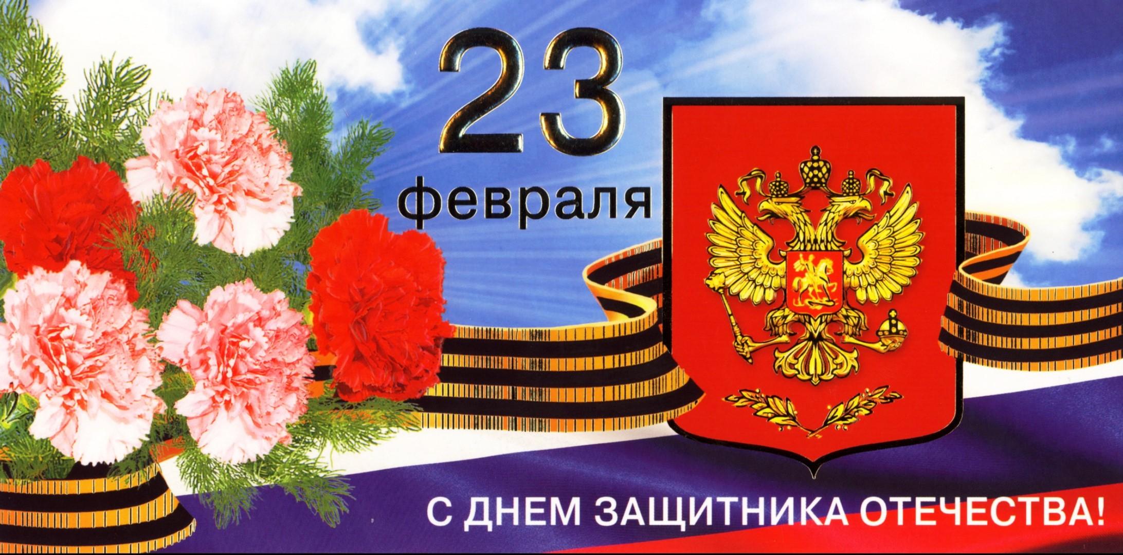 Делать, открытки с днем защитника отечества февраля