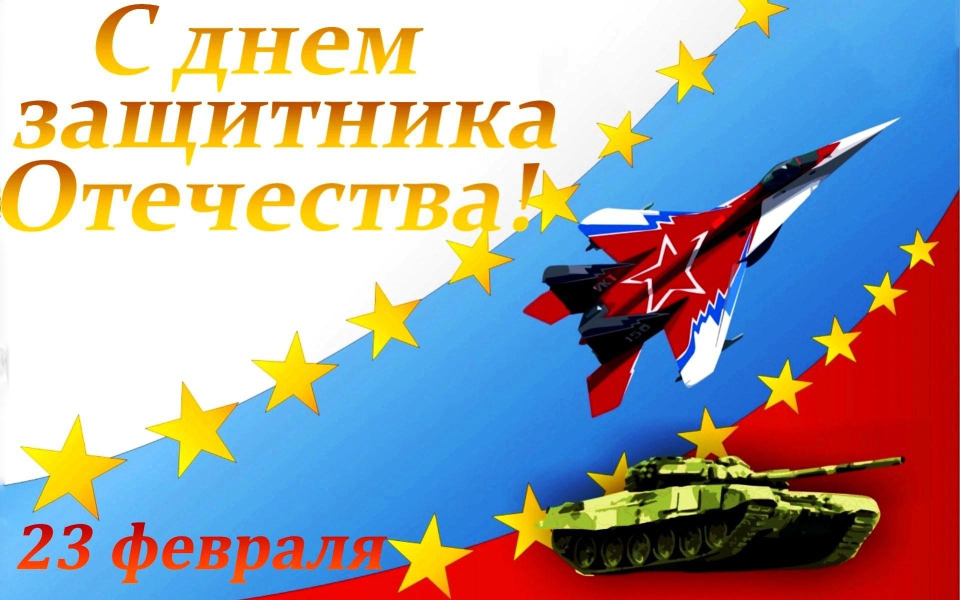Днем рождения, открытки с днем защитника отечества 23 февраля живые обои