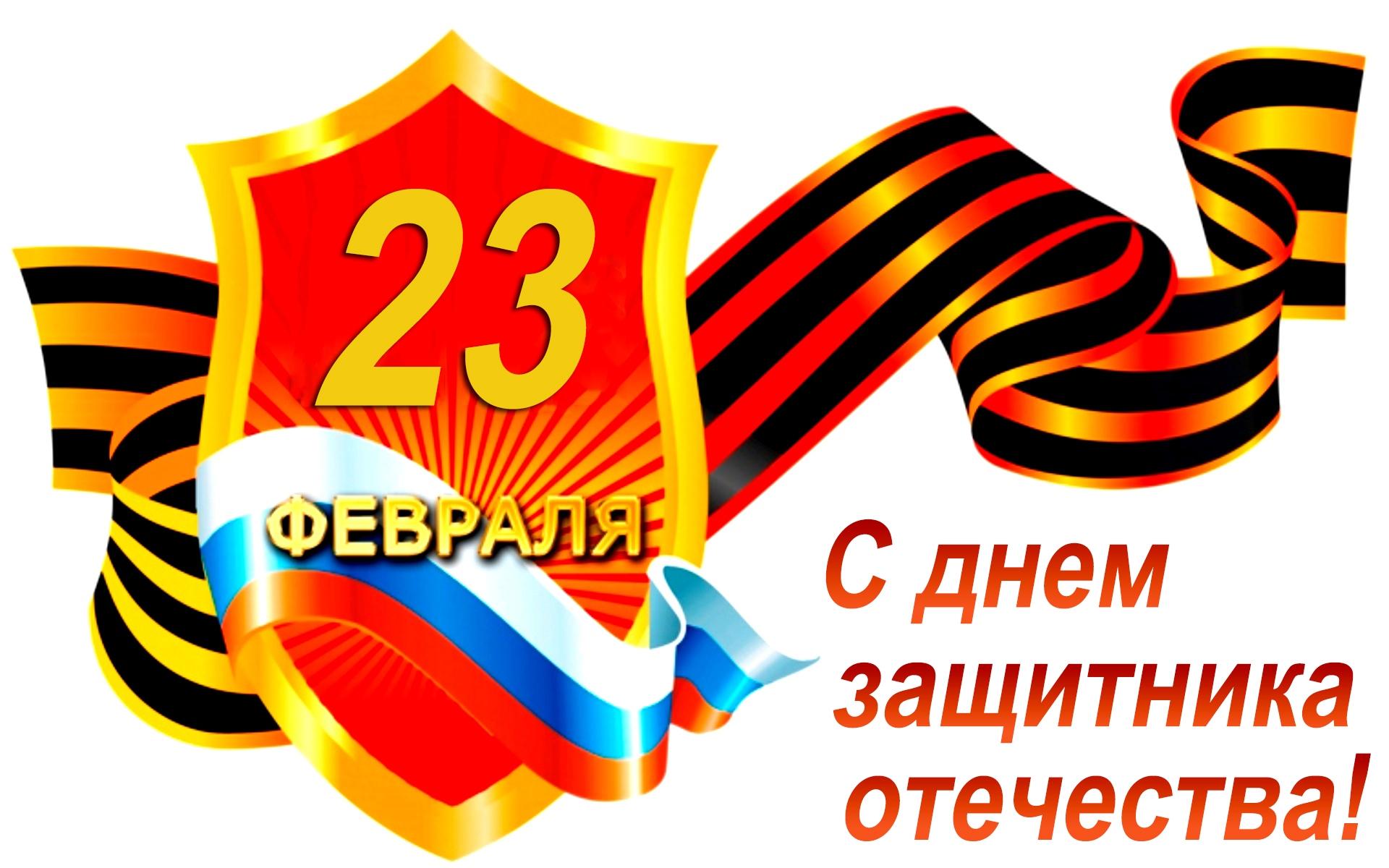 Картинки с праздником защиту день отечества
