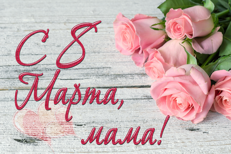 Нежная открытка маме с 8 марта
