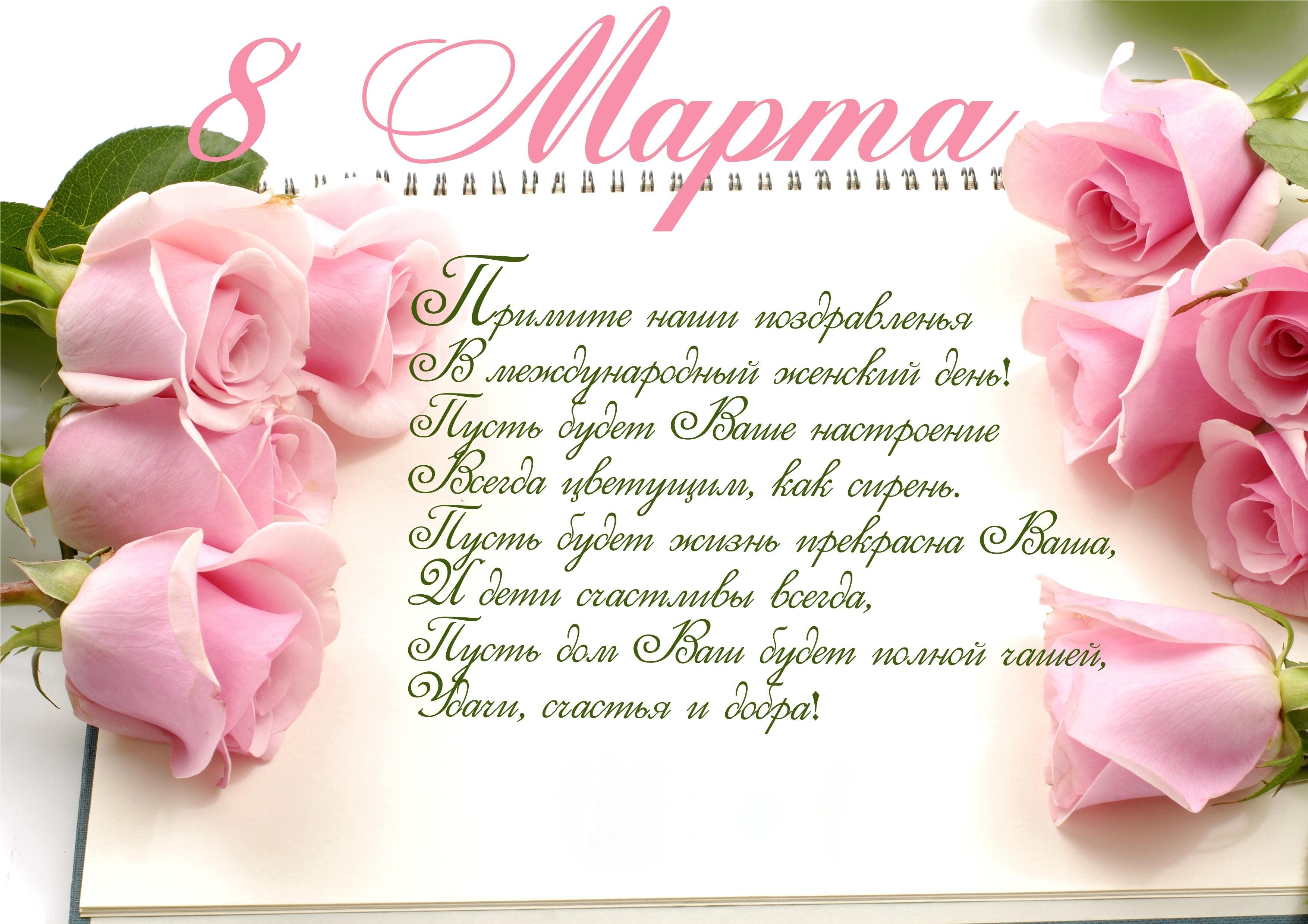 Дню, с 8 марта открытка с поздравлениями