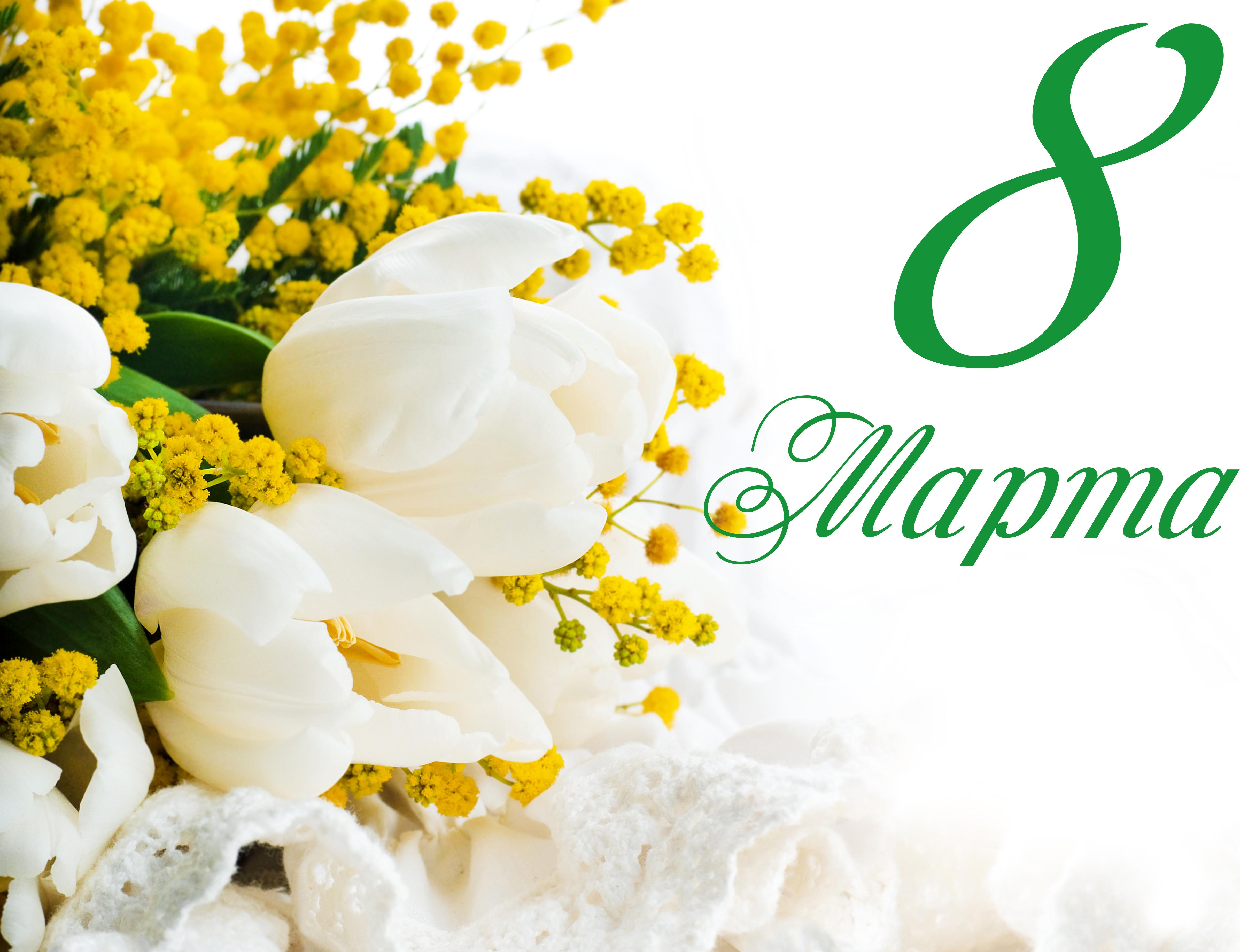 Открытки цветы с 8 марта картинки
