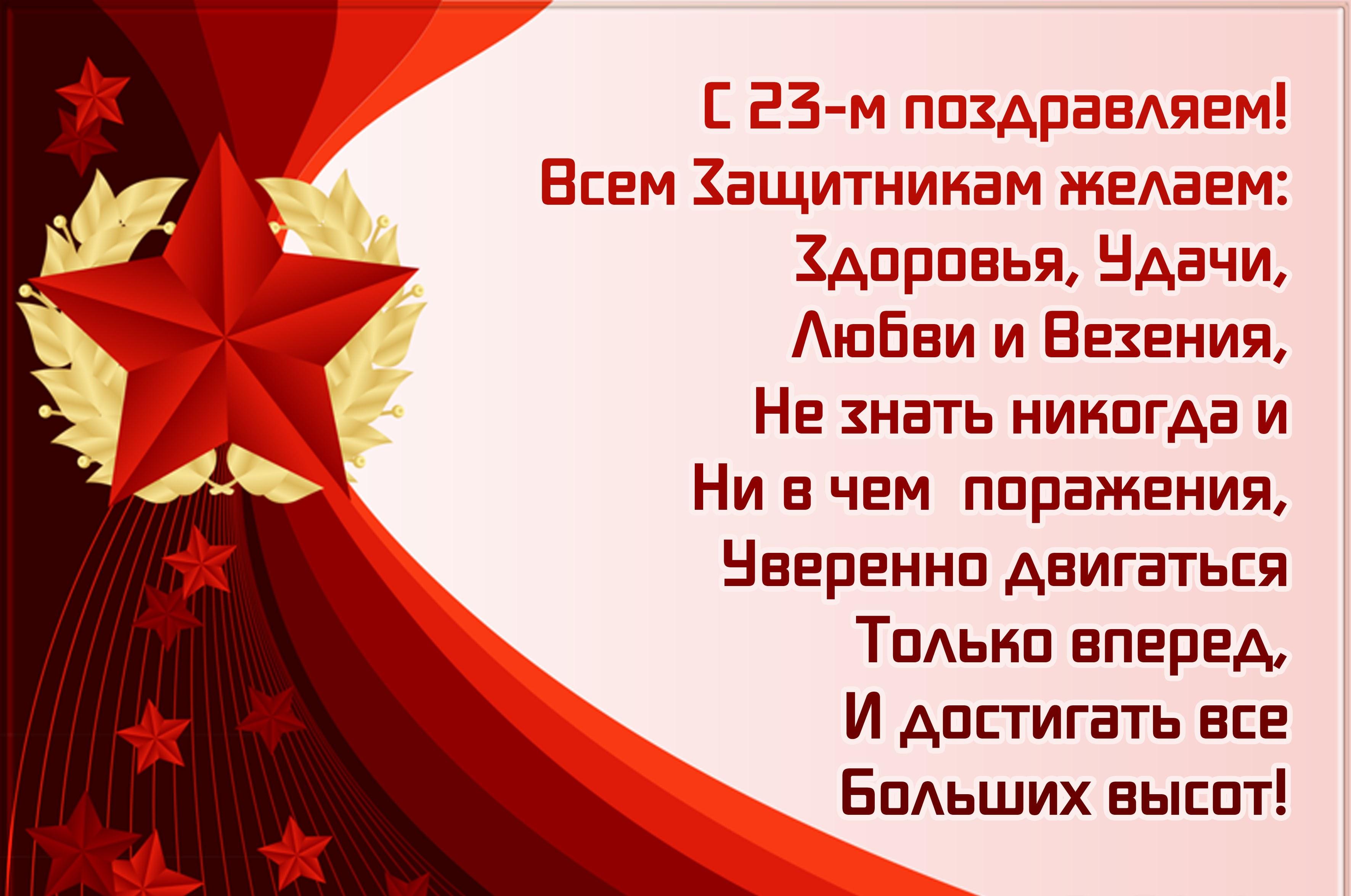 Стихи для поздравления с 23 февраля для коллег