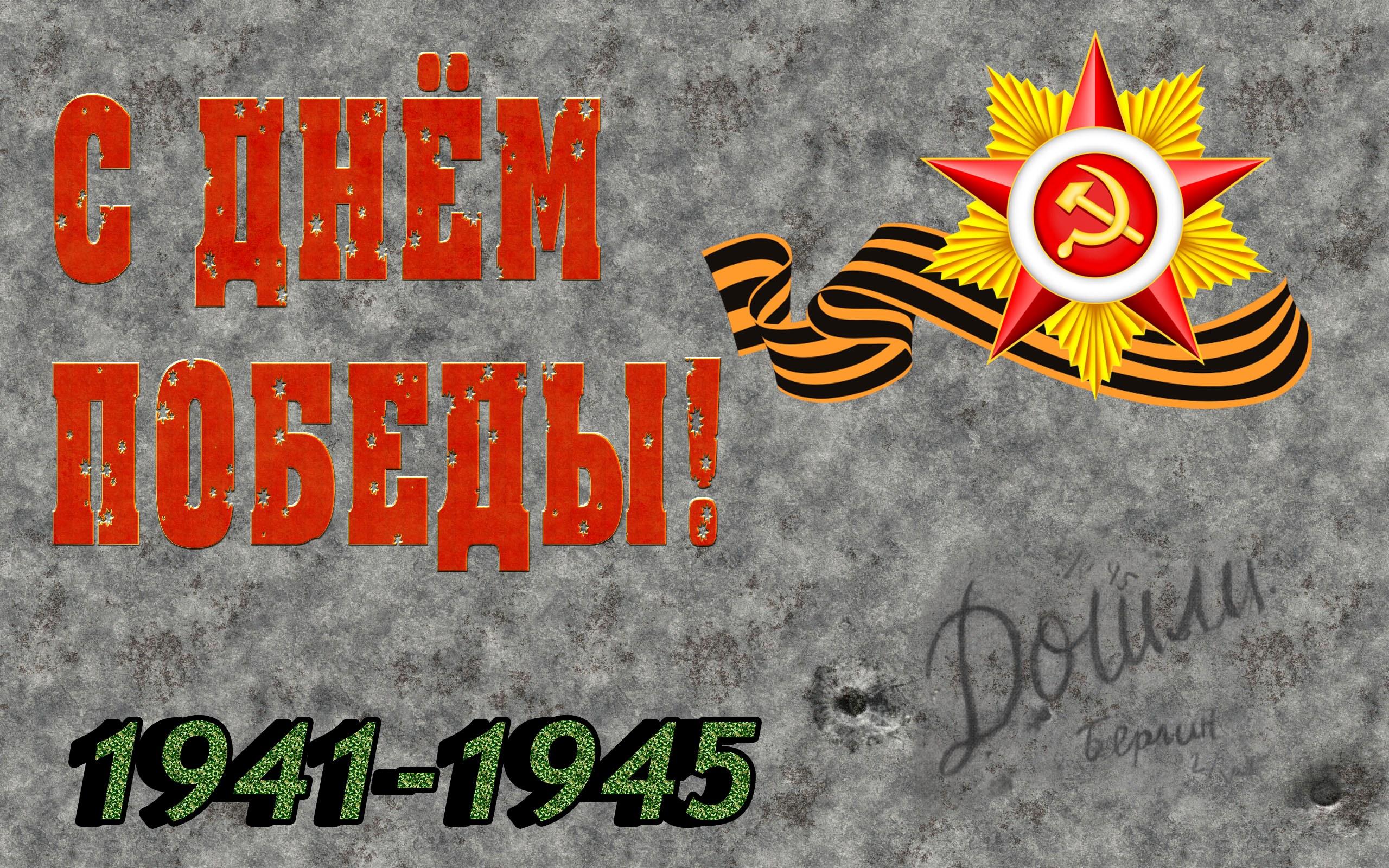 Открытки день победы 1945