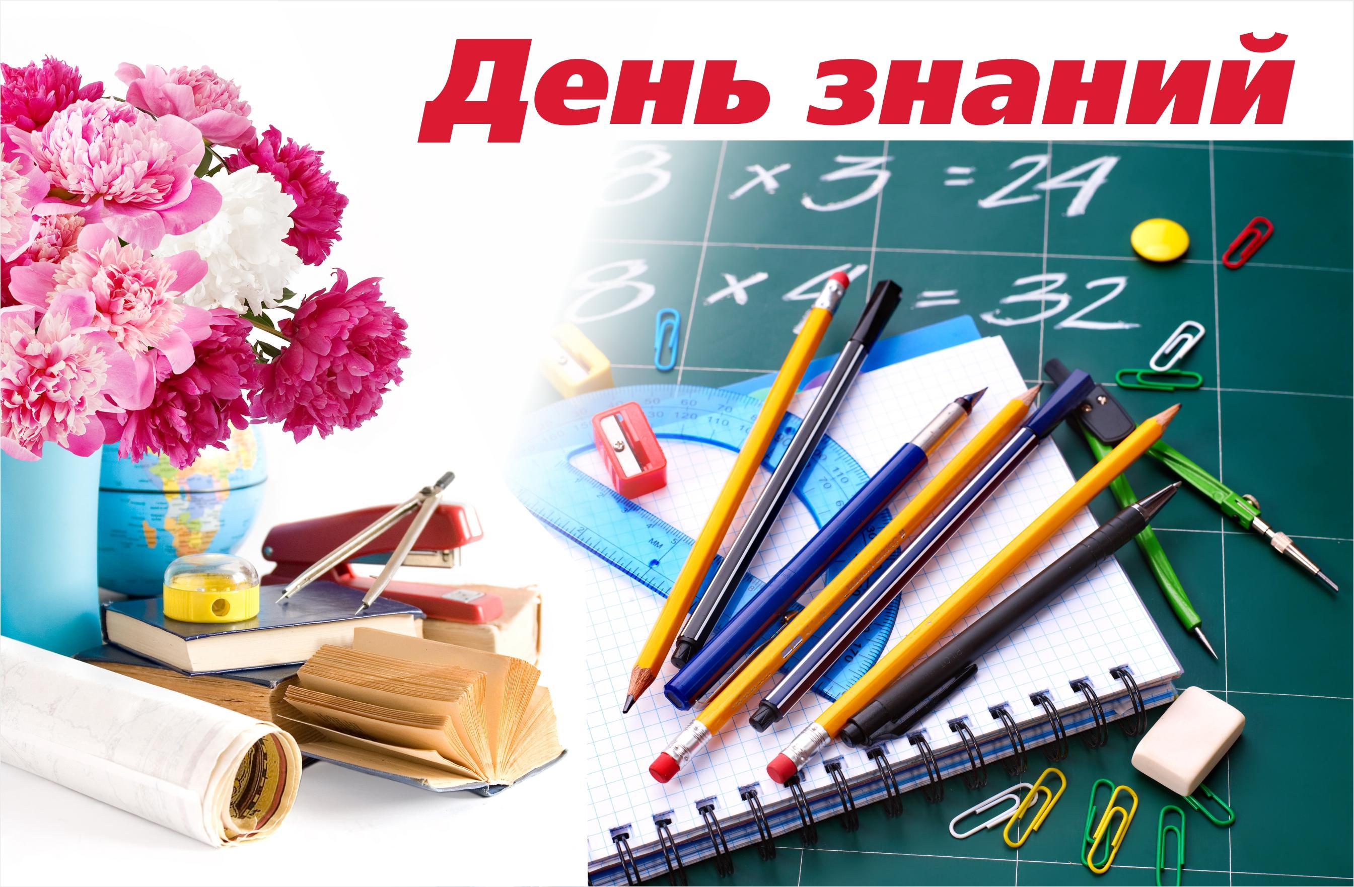 Открытки с поздравлениями день знаний, для открыток